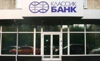 НБУ закрыл банк Думчева