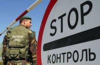 Двое украинцев пытались незаконно переправить через госграницу россиянина