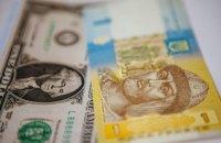НБУ послабив курс гривні до долара на десять копійок, до євро - на 19