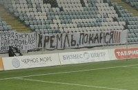 Во время матча Украинской Премьер-лиги случился очередной скандал