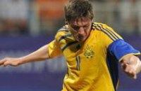 Евгений Селезнев спас сборную Украину от поражения