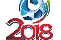 Україна зіграла з Ісландією внічию у відбірковому матчі ЧС-2018