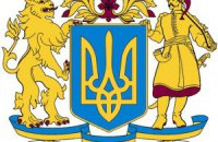 Україна так і не має великого Державного гербу. Може час прийшов?