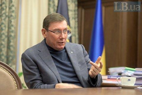 """В """"списке Германа"""" были одесский активист и бывший работник ФСБ, - Луценко (обновлено)"""