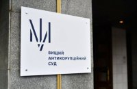 В Антикорупційному суді проводять дезінфекцію через коронавірус у співробітника