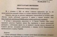 """Кто-то в """"Ашане"""" и """"Пежо"""" считает Крым российским?"""