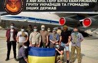 У ГУР Міноборони розповіли про деталі евакуації українців з Афганістану