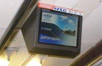 В вагонах киевского метро снова заработают мониторы