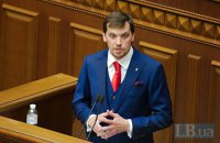 Рада назначила премьером Алексея Гончарука