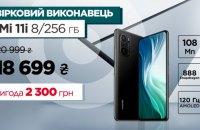 Флагманський смартфон Mi 11i з вигодою 2300 грн – вже в АЛЛО
