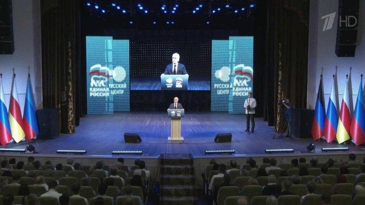Російській форум 15 липня в окупованому Донецьку