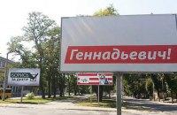 """Борись за Днепр!"" против ""Геннадиевича!"""
