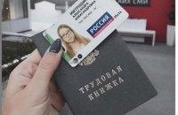 Російській блогерці Мітрошиній заборонять в'їзд в Україну