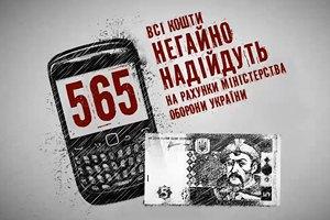 Украинцы перечислили в поддержку армии 150 млн грн