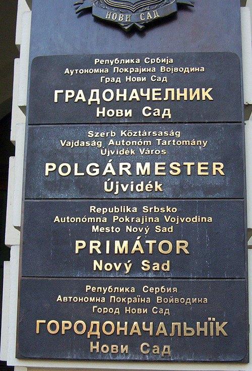 Многоязычная табличка на мэрии города Нови-Сад на 4 официальных языках города: сербском, венгерском, словацком и паннонско-русинском.