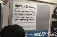"""В киевском метро снова появилась """"реклама"""" Сытника"""