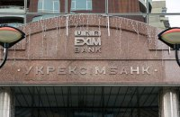 Укрэксимбанк размещает 10-летние еврооблигации на $100 млн