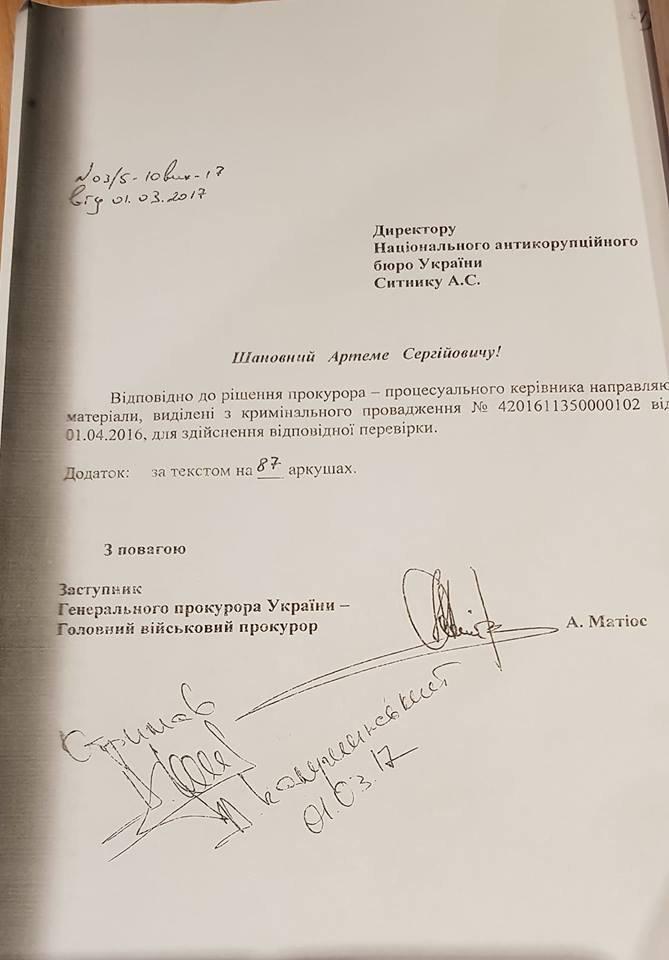 Титульный лист дела с перепиской Гладковского с сообщниками