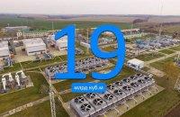 Запасы газа в украинских хранилищах превысили 19 млрд кубометров