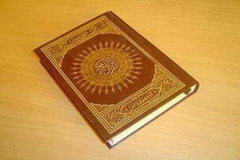 У Туреччині видано Коран українською мовою