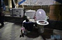 Киевляне принесли под посольство России унитазы, трусы и туалетную бумагу