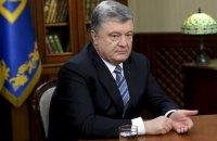 Порошенко: я вывел Украину в новую эру свободы и демократии
