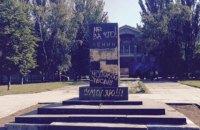Власти Константиновки демонтировали памятник Ленину в центре города