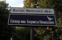 Перед посольством РФ в Литве открыли сквер имени Бориса Немцова