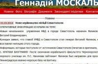 Сайт Москаля взломали для компрометации замглавы СБУ