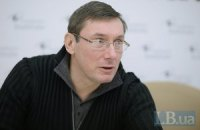 Луценко заявив про порушення проти нього справи