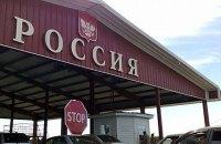 Российские пограничники безосновательно отказывают украинцам во въезде в РФ
