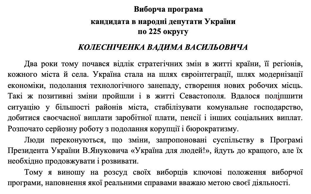 Скриншот виборчої програми Вадима Колесніченка, 2012 рік