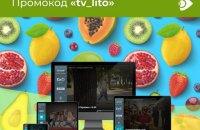 Дивитися онлайн ТБ за промокодом на Ланет.TV