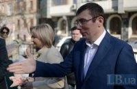 Луценко подтвердил, что не будет учавствовать в президентских выборах