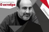Легендарний Нассім Талеб виступить у Києві