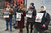 На Банковой прошла акция в поддержку подозреваемых в убийстве Шеремета
