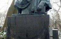 Памятник на могиле Леси Украинки в Киеве осквернили накануне дня ее рождения