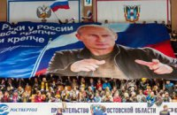 Російському гандбольному клубу загрожують санкції за банер із Путіним