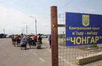 Два КПВВ на границе с оккупированным Крымом приостанавливали работу в воскресенье (обновлено)