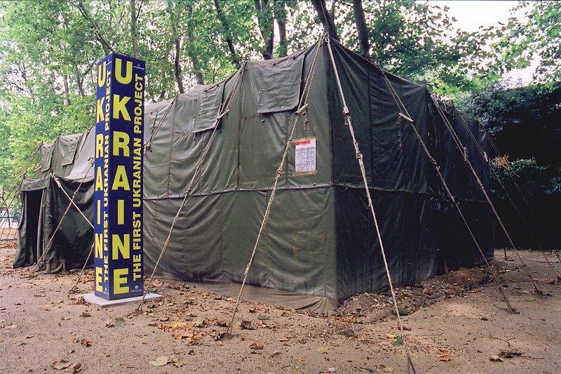 Украинский национальный павильон
