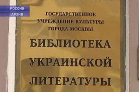 В Библиотеке украинской литературы в Москве проводят обыск