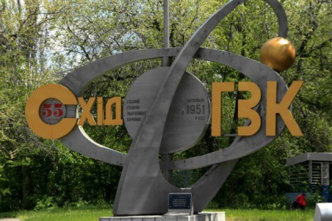"""СхідГЗК приєднають до """"Енергоатому"""""""