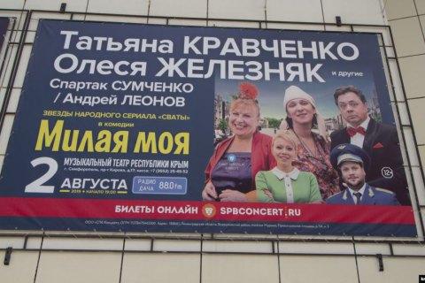 """Актрисы сериала """"Сваты"""" собрались на гастроли в Крым"""