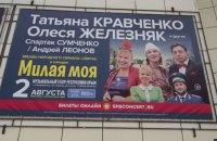 """Актриси серіалу """"Свати"""" зібралися на гастролі у Крим"""