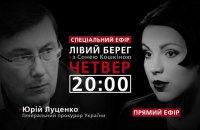 """""""Левый берег с Соней Кошкиной"""": гость - Юрий Луценко"""
