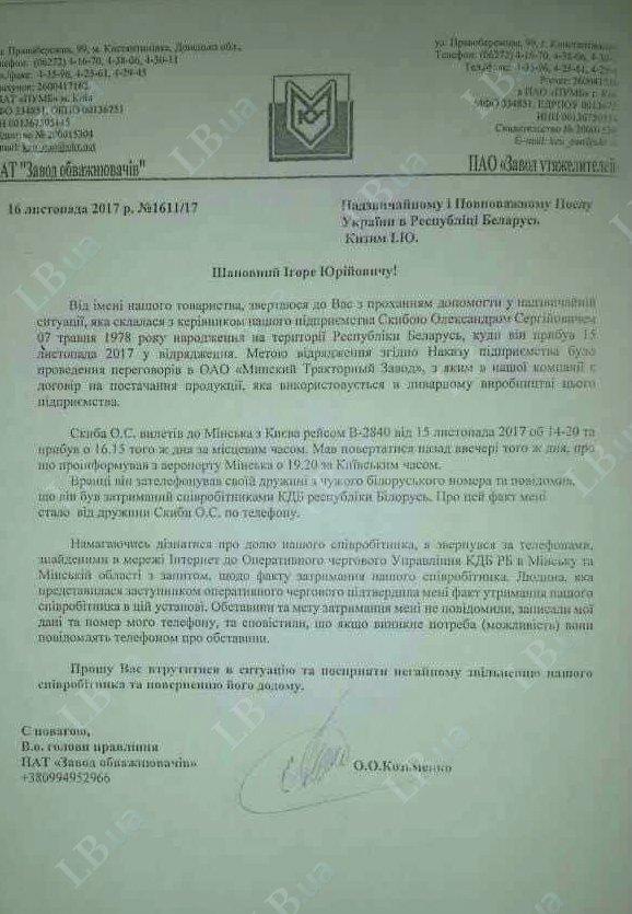 Лист на ім'я посла України в Мінську про затримання спецслужбами Білорусі Олександра Скиби