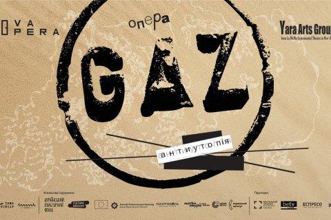 В Киеве состоится опера-антиутопия GAZ  по мотивам Леся Курбаса