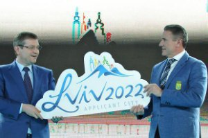 Львів офіційно став претендентом на проведення Олімпіади-2022