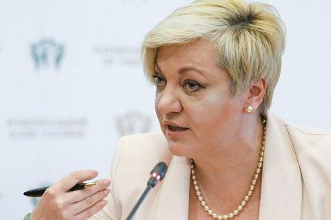 """Гонтарева назвала действия НАБУ по делу VAB """"террором"""""""
