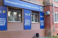 В полтавском офисе ОПЗЖ произошел взрыв